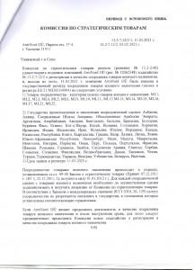 Litsenziu RUS_page-0004