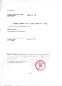 Litsenziu RUS_page-0005